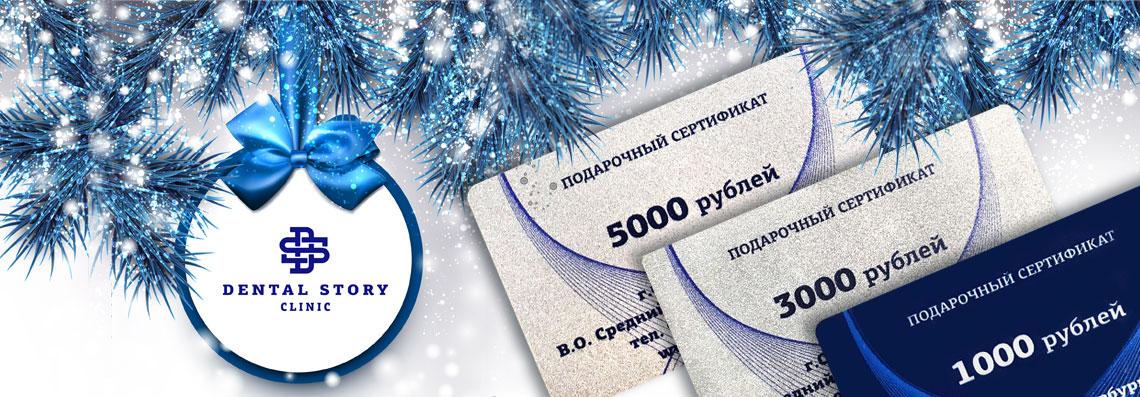 Новогодний подарочный сертификат на стоматологические услуги с денежным номиналом 1000, 3000, 5000 тысяч рублей
