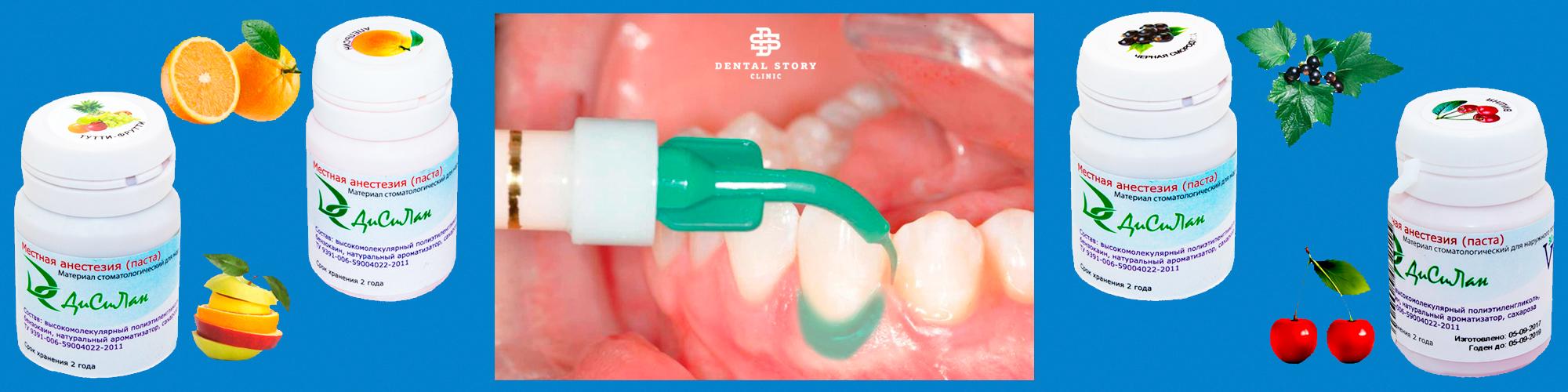 Аппликационная анестезия в стоматологии Dental Story
