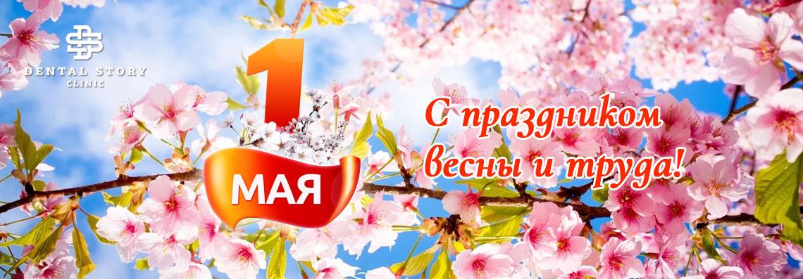 С Праздником Весны - 1 мая